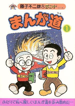 http://mojix.org/image/2006/01/31/214710/mangamichi.jpg